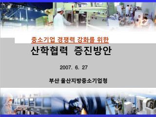 중소기업 경쟁력 강화를 위한 산학협력  증진방안