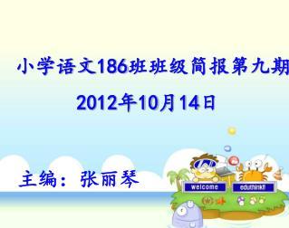 小学语文 186 班班级简报第九期 2012 年 10 月 14 日