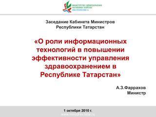 minzdrav.tatar.ru