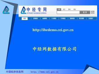 中国经济信息网 http : //cei