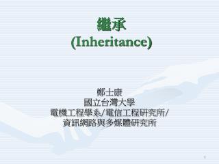 繼承 (Inheritance)