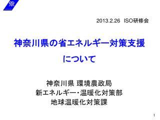 神奈川県の省エネルギー対策支援 について