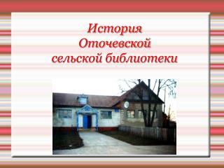 История  Оточевской   сельской библиотеки