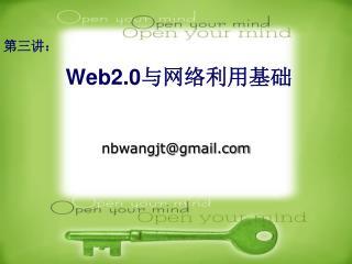 Web2.0 与网络利用基础