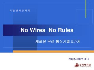 No Wires  No Rules