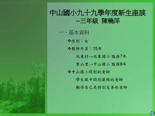 中山國小九十九學年度新生座談                 ─三年級  陳曉萍