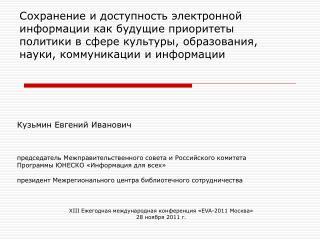 XIII Ежегодная международная конференция «EVA-2011 Москва» 28 ноября 2011 г.