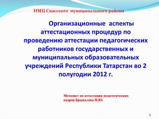 ИМЦ Спасского  муниципального района