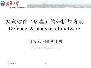 恶意软件(病毒)的分析与 防范 Defence  & analysis of malware