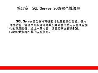 第 17 章   SQL Server 2008 安全性管理