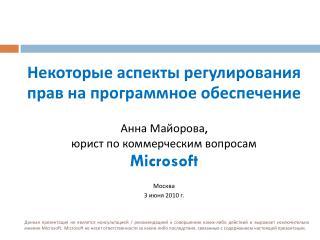 Некоторые аспекты регулирования  прав на программное обеспечение  Анна  Майорова ,