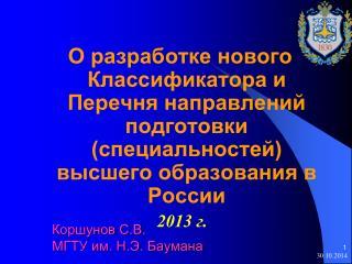 Коршунов С.В. МГТУ им. Н.Э. Баумана