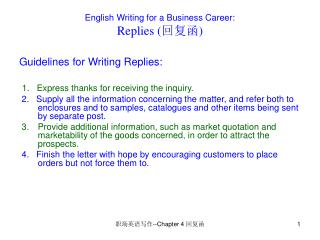 English Writing for a Business Career: Replies ( 回复函 )