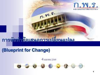 การจัดทำข้อเสนอการเปลี่ยนแปลง ( Blueprint for Change)