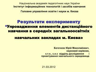 Богачков Юрій Миколайович , науковий керівник,