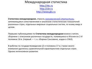 Международная статистика  rbc.ru cbr.ru gks.ru
