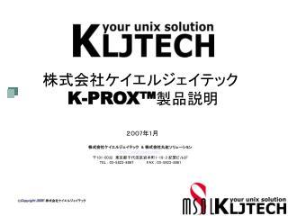 株式会社ケイエルジェイテック K-PROX ™ 製品説明