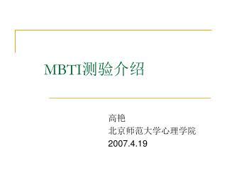 MBTI 测验介绍