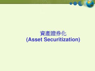 資產證券化  (Asset Securitization)