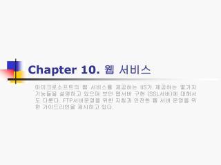 Chapter 10.  웹 서비스