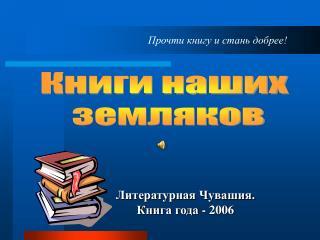 Книги наших  земляков