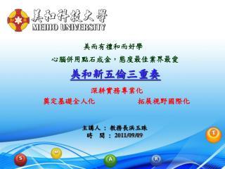 主講人  :  教務長洪玉珠  時  間  :  2011/09/09