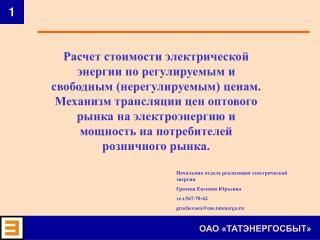 Начальник отдела реализации электрической энергии  Грачева Евгения Юрьевна  тел.567-70-62