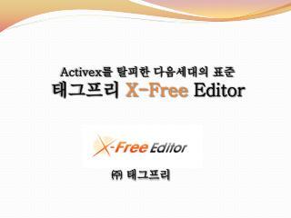 Activex 를 탈피한 다음세대의 표준 태그프리  X-Free  Editor