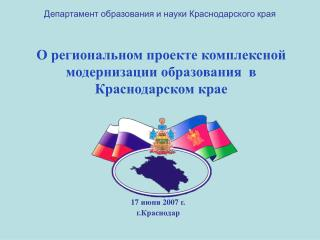О региональном проекте комплексной модернизации образования  в Краснодарском крае