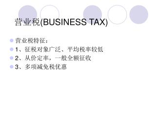 营业税 (BUSINESS TAX)