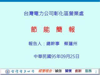 台灣電力公司彰化區營業處