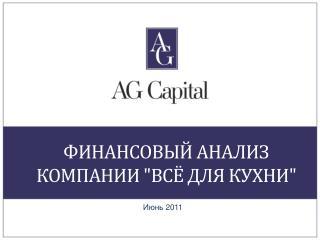 """Финансовый анализ  компании """"Всё  Для Кухни"""""""