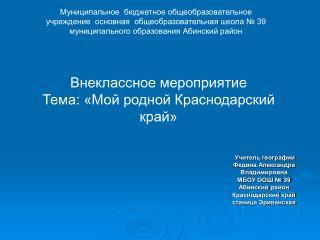 Внеклассное мероприятие Тема: «Мой родной Краснодарский край»