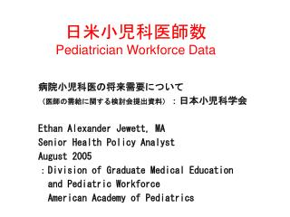 日米小児科医師数 Pediatrician Workforce Data