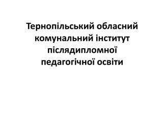 Тернопільський обласний комунальний інститут післядипломної  педагогічної освіти