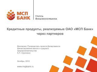 Кредитные продукты, реализуемые ОАО «МСП Банк» через партнеров