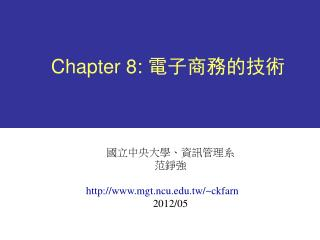 Chapter 8:  電子商務的技術