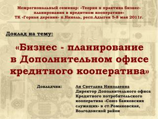 Доклад на тему: «Бизнес - планирование  в Дополнительном офисе кредитного кооператива»