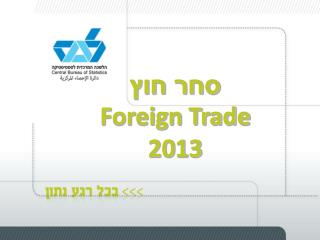 סחר חוץ Foreign Trade 2013