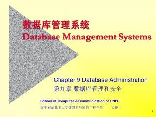 数据库管理系统 Database Management Systems