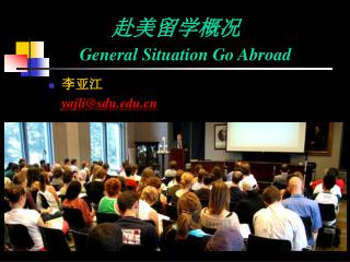 赴美留学概况 General Situation Go Abroad