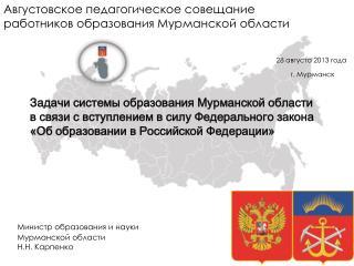 28  августа 2013 года  г. Мурманск