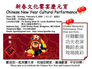新春文化饗宴慶元宵 Chinese New Year Cultural Performance