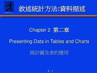 Chapter 2   第二章 Presenting Data in Tables and Charts 統計圖及表的應用