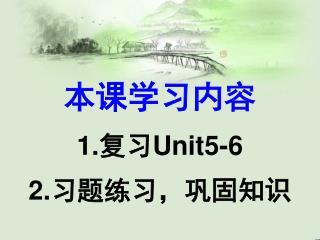 本课学习内容 复习 Unit5-6 习题练习,巩固知识