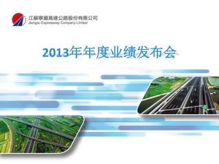 2013 年年度业绩发布会
