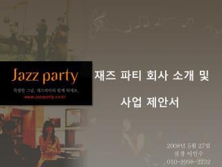 재즈 파티 회사 소개 및 사업 제안서