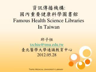 資訊傳播機構 : 國內重要健康科學圖書館 Famous Health Science Libraries    In Taiwan