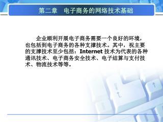 第二章   电子商务的网络技术基础