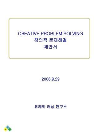 CREATIVE PROBLEM SOLVING 창의적 문제해결 제안서